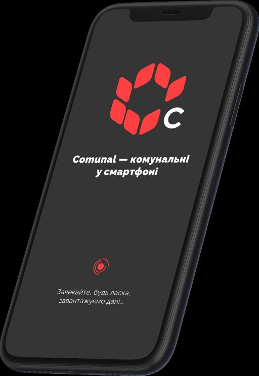 Orendar — мобільний додаток